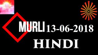 Brahma Kumaris Murli 13 June 2018 (HINDI)