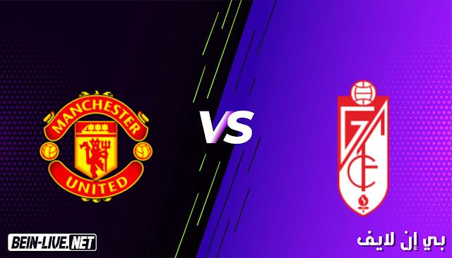 مشاهدة مباراة غرناطة ومانشستر يونايتد بث مباشر اليوم بتاريخ 08-04-2021 في الدوري الاوروبي