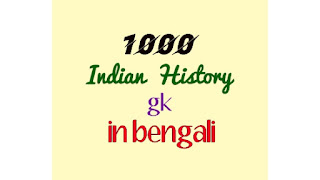 1000 Indian History gk in bengali