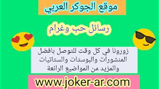 رسائل حب وغرام 2019 اقوى مسجات حب وغرام بين العاشقين - الجوكر العربي