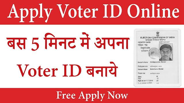 Voter ID: बस 5 मिनट में ऑनलाइन वोटर आईडी कार्ड बनाएं