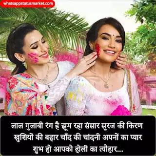Happy Holi Ki hardik Shubhkamnaye image
