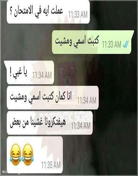حالات واتس مضحكه مصريه 2   Egyptian funny WhatsApp status 2