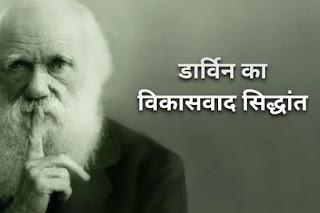Theory of evolution in hindi - डार्विन का विकासवाद सिद्धांत क्या है