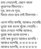 Aajo Cholechi Lyrics Papon