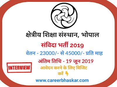RIE, Bhopal Recruitment (क्षेत्रीय शिक्षा अनुसन्धान, भोपाल भर्ती)