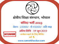 https://www.careerbhaskar.com/2019/06/rie-bhopal-recruitment.html