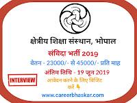 https://www.careerbhaskar.com/2019/06/rie-bhopal-recruitment.html