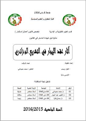 مذكرة ماستر: آثار عقد الإيجار في التشريع الجزائري PDF