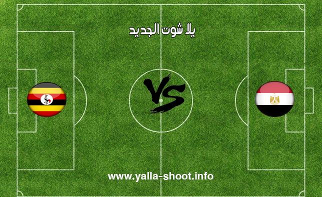 نتيجة مباراة مصر واوغندا اليوم الأحد 30 6 2019 يلا شوت الجديد في