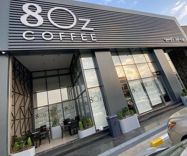 أسعار منيو وفروع ورقم ايت اوز كوفي قهوة 8Oz
