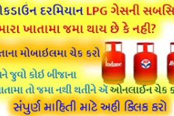 LPG gas is credited to your account at home Full Details 2020