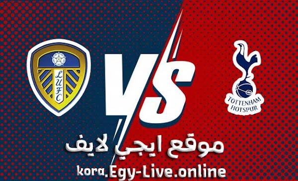 نتيجة مباراة توتنهام وليدز يونايتد ايجي لايف بتاريخ 02-01-2021 في الدوري الانجليزي