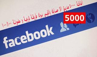 اضافة 5000 صديق الى حسابك بالفيس بوك طريقة شرعية و مضمونة 100/100