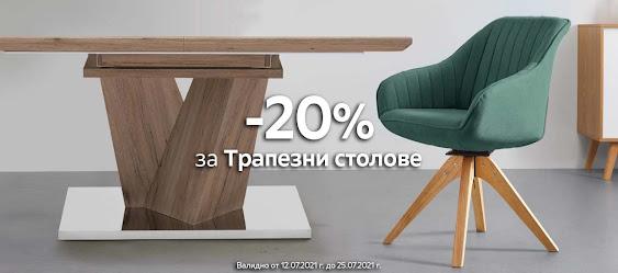 -20% на трапезни и кухненски столове