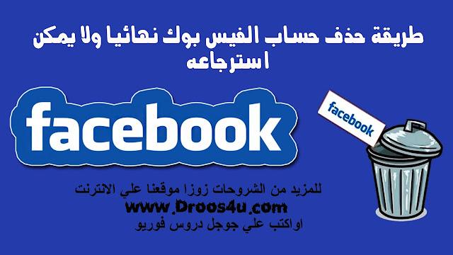 حذف حساب الفيس بوك نهائيا ولا يمكن استرجاعه
