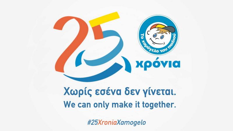 25 χρόνια «Το Χαμόγελο του Παιδιού» - Εκστρατεία ενημέρωσης και ενίσχυσης των δράσεων του