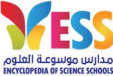 مدارس موسوعة العلوم تعلن عن توفر وظائف تعليمية وإدارية شاغرة