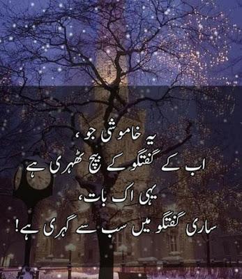Urdu Poetry   Urdu Shayari   Latest Urdu poetry images   Poetry in Urdu 2 lines   Urdu Poetry World,Urdu Poetry 2 Lines,Poetry In Urdu Sad With Friends,Sad Poetry In Urdu 2 Lines,Sad Poetry Images In 2 Lines,