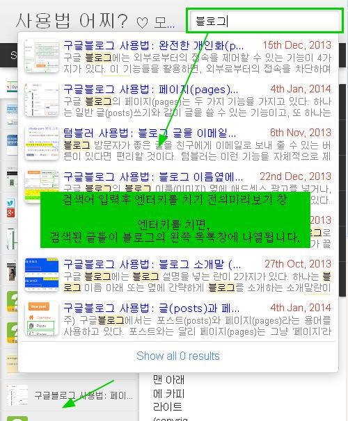 구글블로그 사용법: 검색어로 블로그 글 찾기