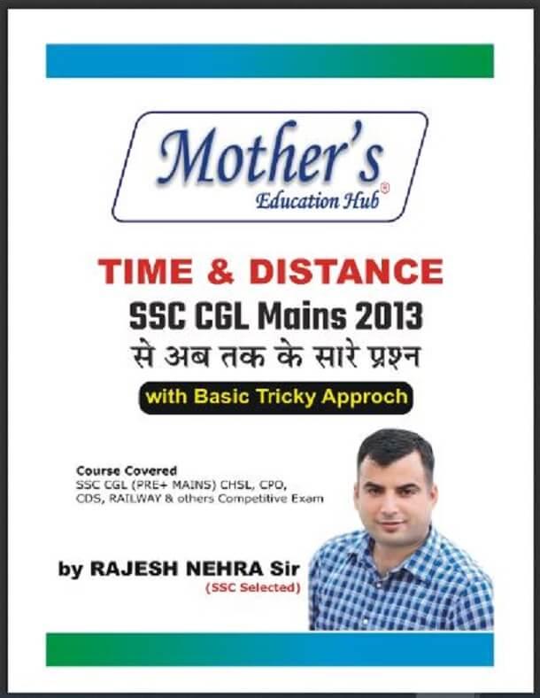समय और दूरी (एसएससी सीजीएल मेंस 2013 से अब तक के सारे प्रश्न) : एसएससी परीक्षा हेतु हिंदी पीडीऍफ़ पुस्तक | Time & Distance ( All Questions from SSC CGL Mains 2013 till Now)  : For SSC Exam Hindi PDF Book