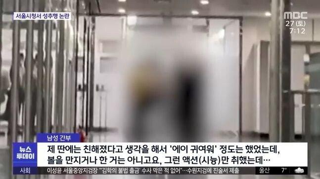 서울시청서 성추행 논란