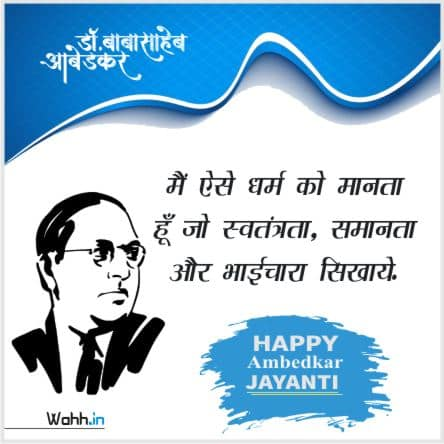 Ambedkar Jayanti Status Images,