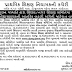 Primary Teacher / Vidyasahayak Online Transfer (Badli) 2016 | www.dpegujarat.org
