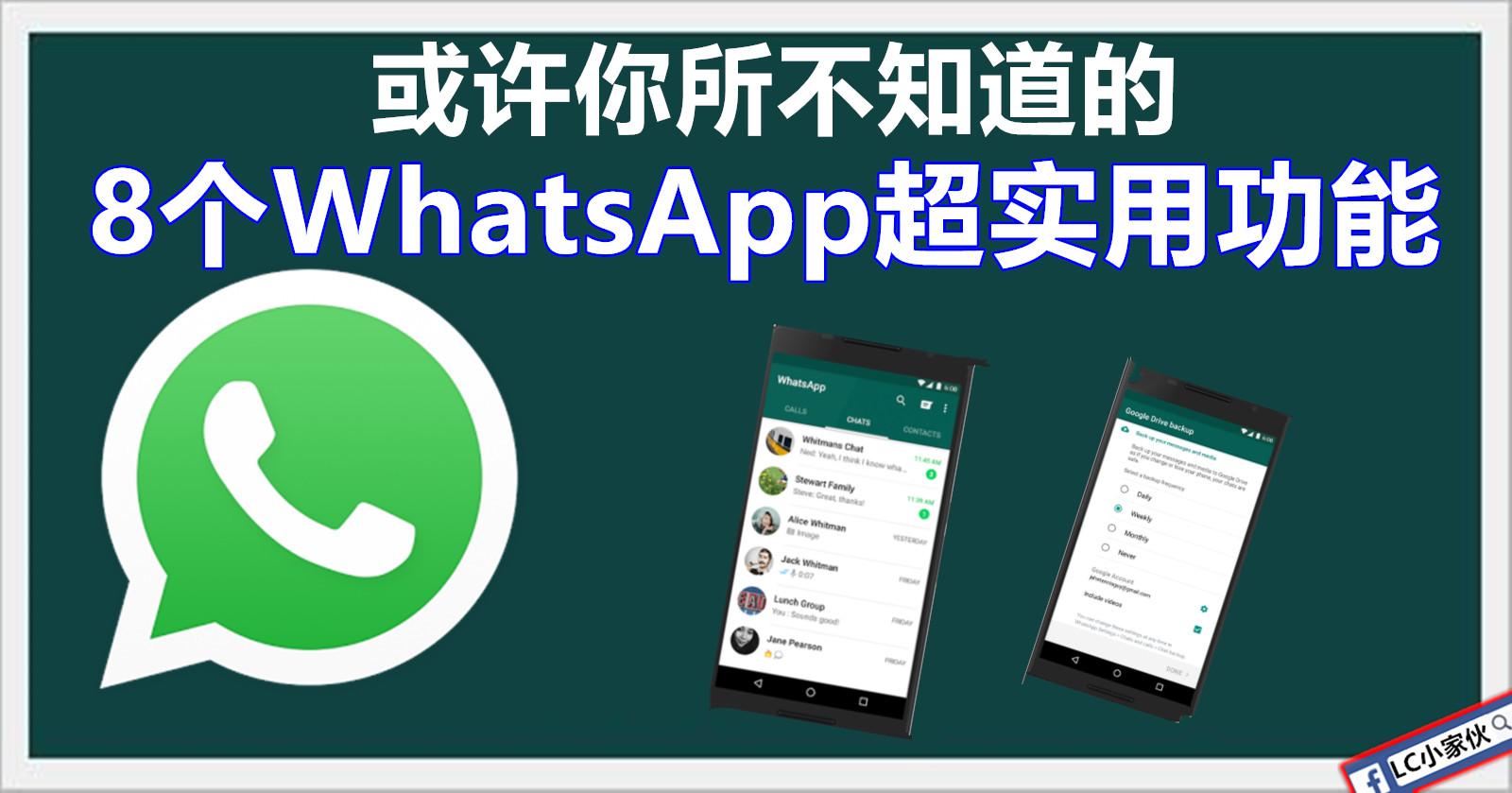 8個WhatsApp超實用新功能 | LC 小傢伙綜合網