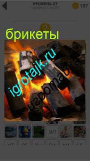 в огне горят специальные брикеты ответ на 27 уровень 400 плюс слов 2