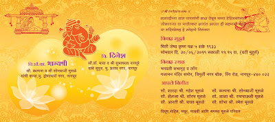 2021 Hindu Wedding Card Design CDR file free download #AR_GRAPHICS