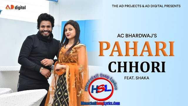 Pahari Chhori Song Lyrics - Ac Bhardwaj : पहाड़ी छोरी