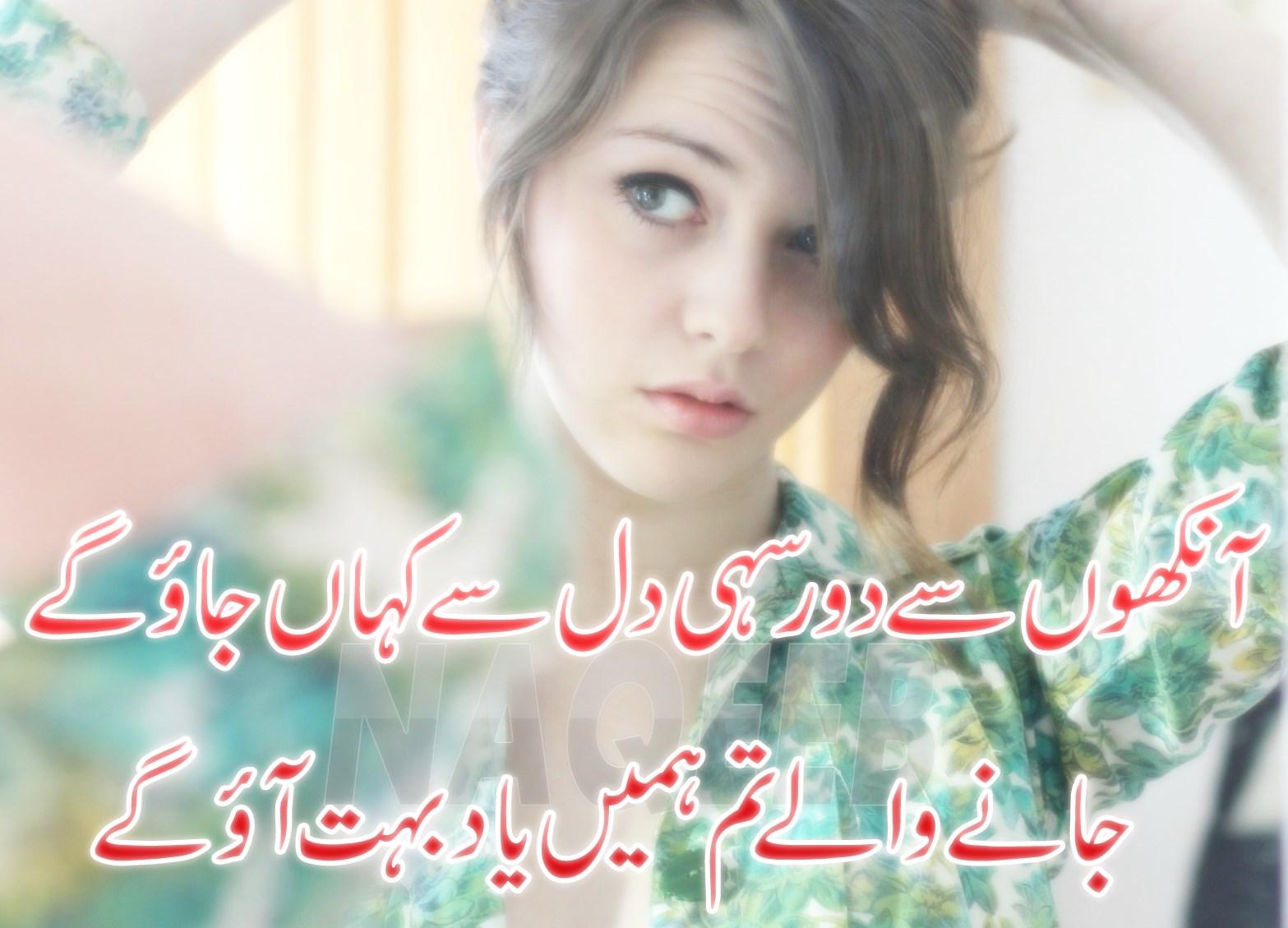 Aankhein Urdu Poetry For Beautiful Eyes   Best Urdu Poetry ...