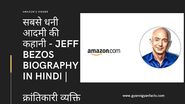 jeff-bezos-biography-in-hindi-amazon-success
