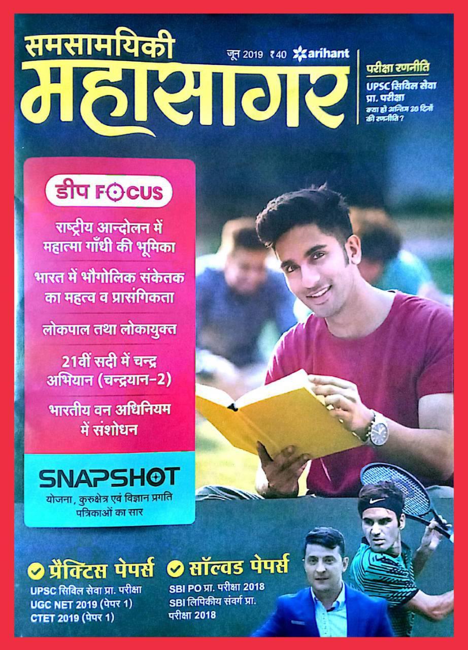Arihant Mahasagar JUNE 2019 Hindi Current Affairs PDF