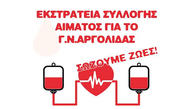 Σώζουμε ζωές!:  Εκστρατεία συλλογής αίματος για το Γενικό Νοσοκομείο Αργολίδας
