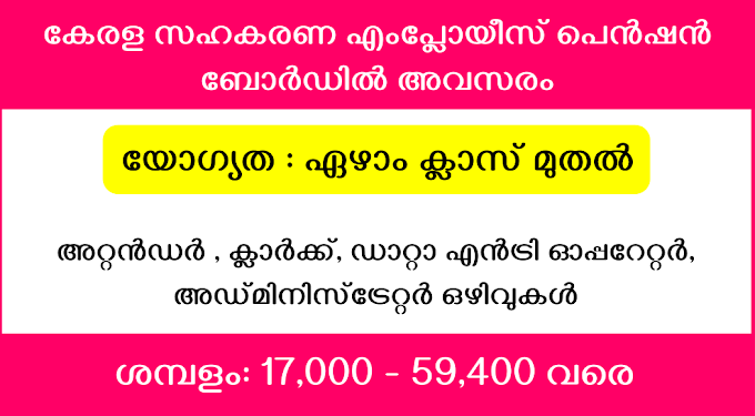 Kerala State Co-Operative Employees Pension Board Recruitment