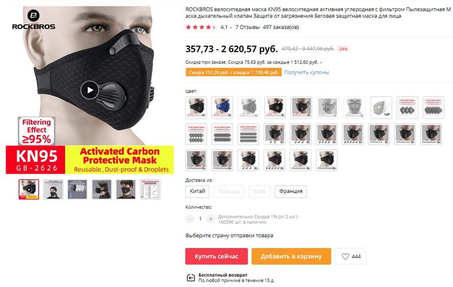 ROCKBROS велосипедная маска KN95 велосипедная активная углеродная с фильтром Пылезащитная Маска дыхательный клапан Защита от загрязнения Беговая защитная маска для лица