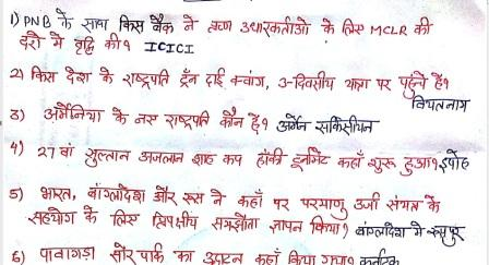 March 2018 Current Affairs Handwritten Notes in Hindi