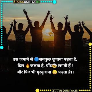 Smile Shayari Quotes Status In Hindi 2021, इस ज़माने से 🌐सबकुछ छुपाना पड़ता है, दिल 🔥जलता है, चोंट🤕 लगती हैं ! और फिर भी मुस्कुराना 😌 पड़ता है।।