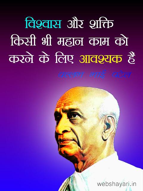 valbha bhai suvichar hindi
