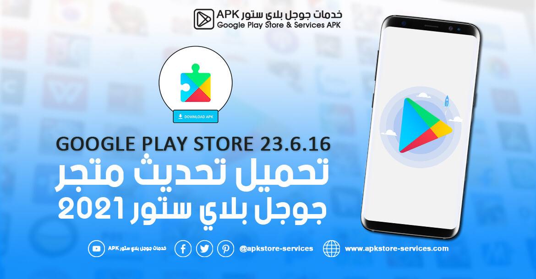 تحميل متجر جوجل بلاي ستور 2021 - تنزيل Google Play Store 23.6.16 للموبايل