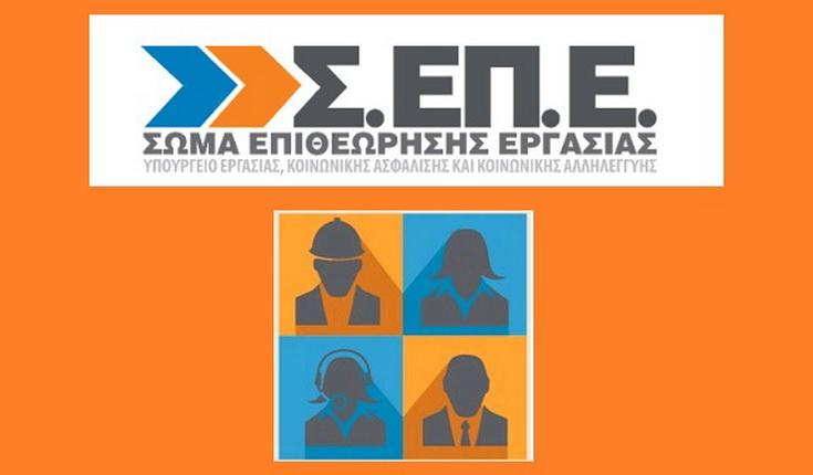 Δημιουργία Τμήματος Επιθεώρησης Εργασίας στην Ορεστιάδα