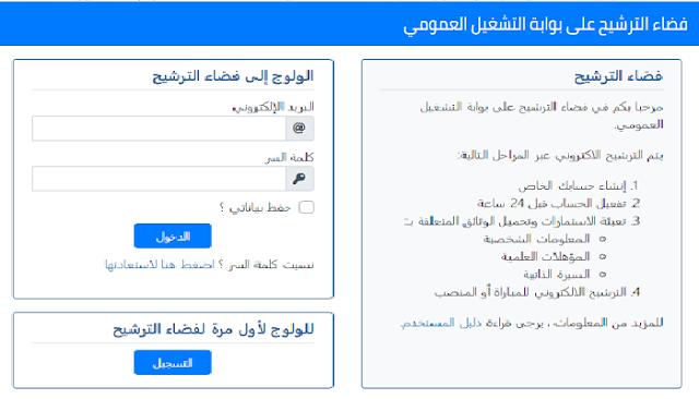 رسمياً إطلاق فضاء الترشيح على بوابة التشغيل العمومي للتسجيل في المباريات إلكترونيا