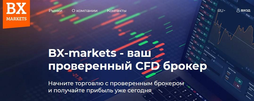 Мошеннический сайт bx-markets.com/ru – Отзывы, развод. Компания BX-markets мошенники