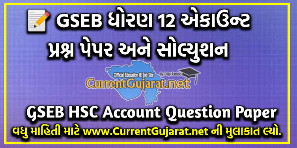 GSEB Std 12 Account Answer Key 2020