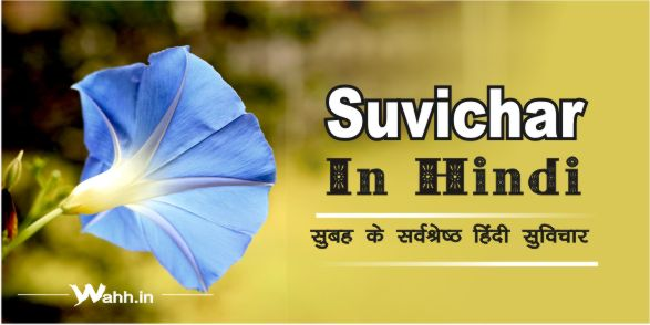 Suvichar-In-Hindi