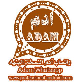 تنزيل واتساب آدم Adam WhatsApp النسخة النبيه آخر إصدار.