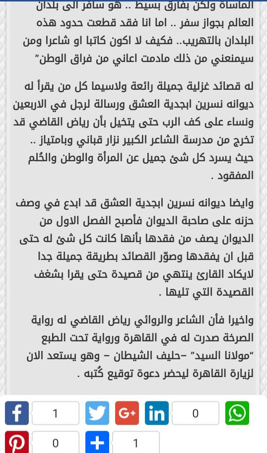 مجلة زهرة ال نسرين ألمنوعة رياض القاضي يعيد زمن نزار قباني في