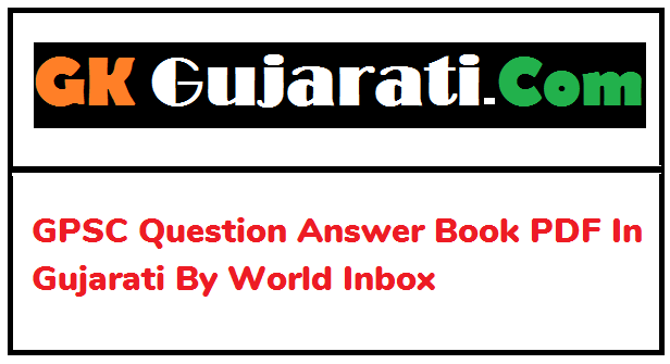 GPSC Question Answer Book PDF In Gujarati By World Inbox